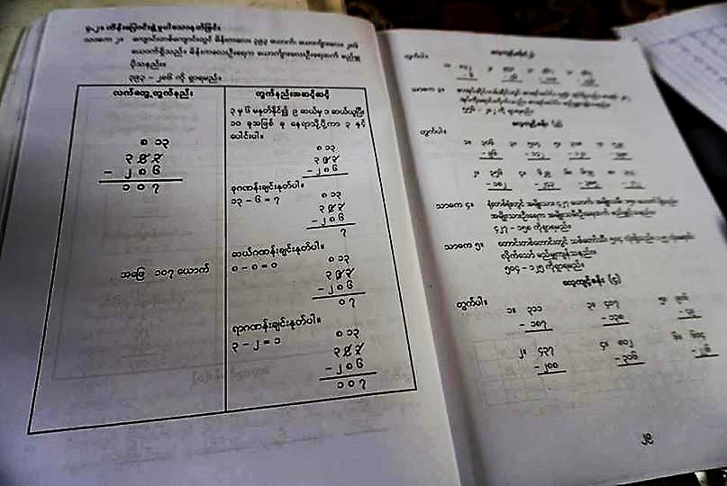 ミャンマーの算数の教科書
