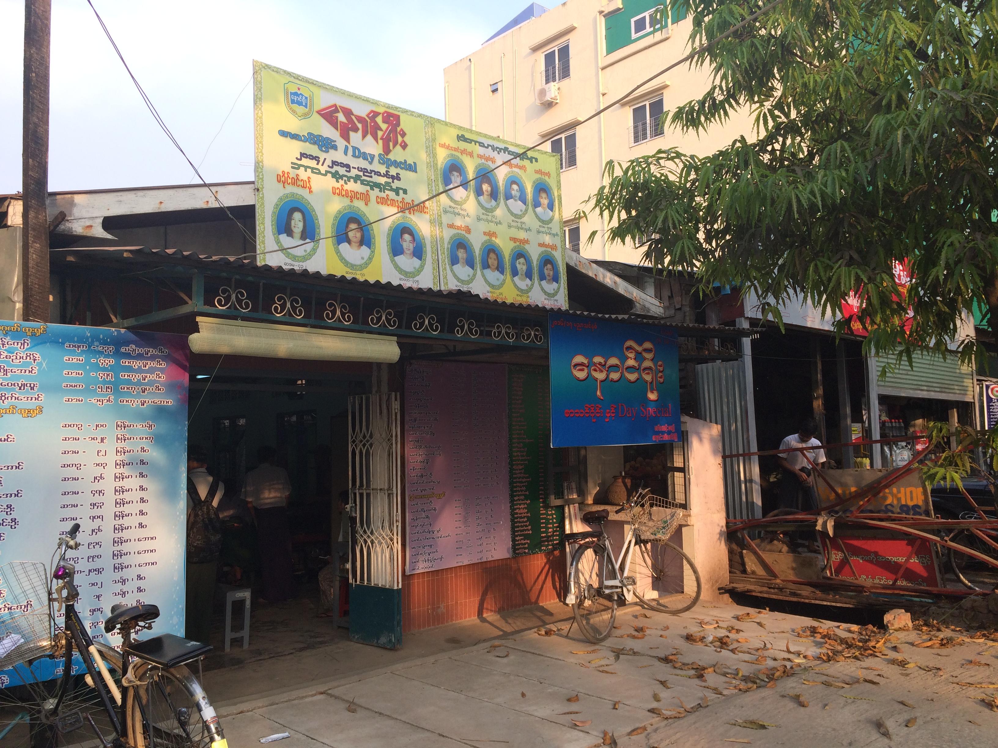 ミャンマーの塾(チューシン)