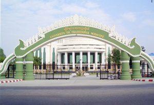 ミャンマー・マンダレーにある伝統医療大学