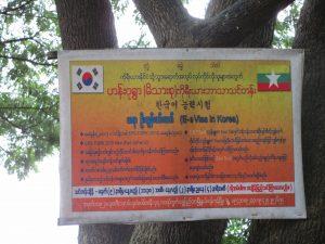 ミャンマーの求職チラシ