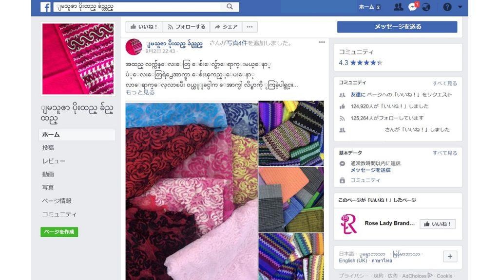 Facebookとロンジー