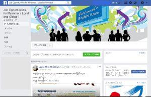 ミャンマー、求人Facebookページ