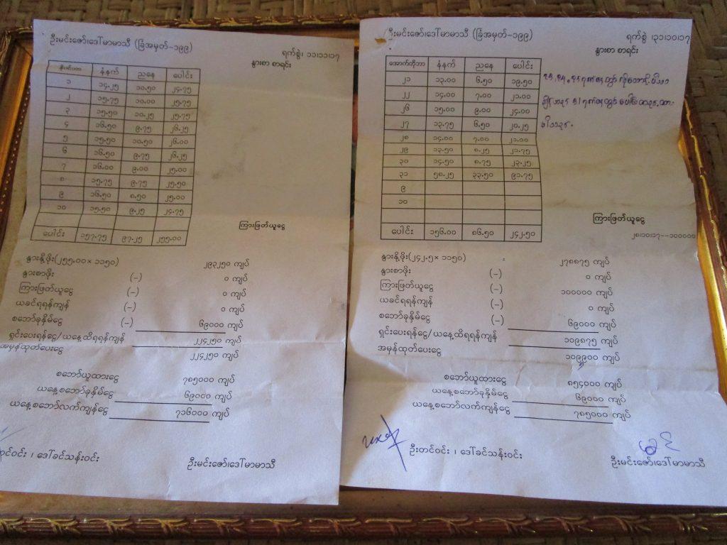 ミャンマー、ローンの領収書