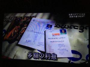 NHKマネーワールド利息