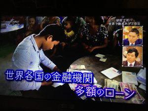 NHKマネーワールド ミャンマー
